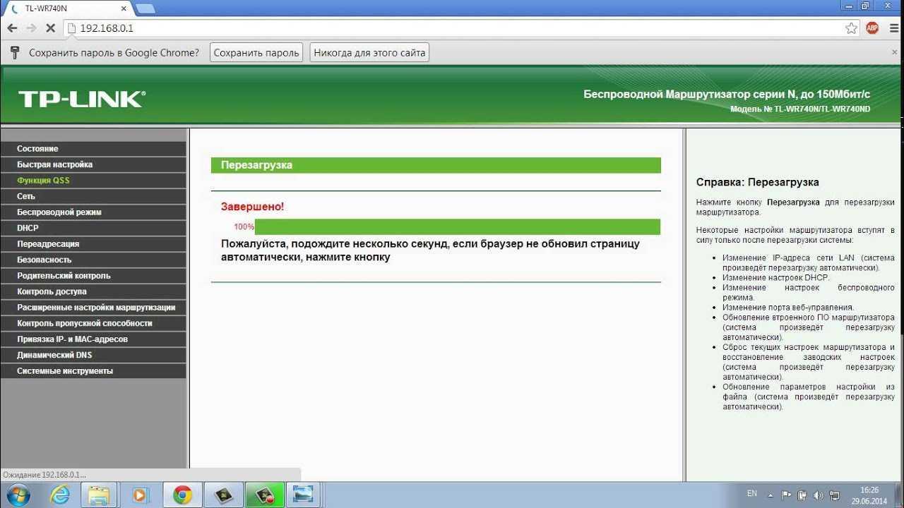 Программное обеспечение маршрутизатора